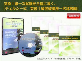 チェルシー式-英検1級突破講座.jpg